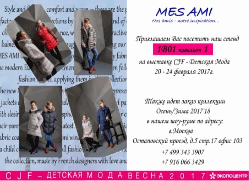 Выставка CJF мода весна 2017