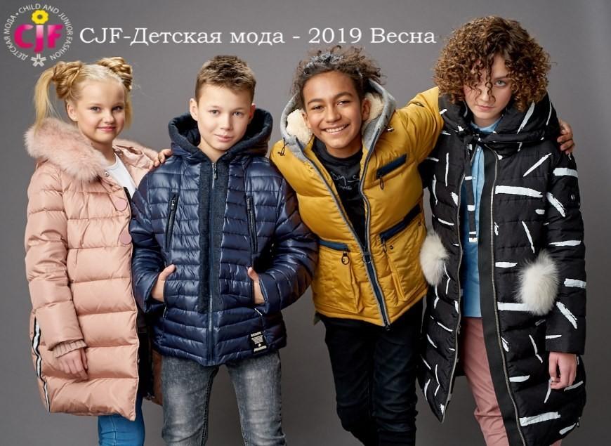 Выставка CJF мода весна 2019