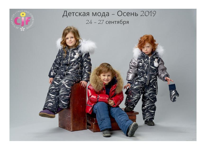 CJF-Детская мода - Осень 2019